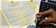 Sancionada lei que altera regras para registro de nascimento e casamento